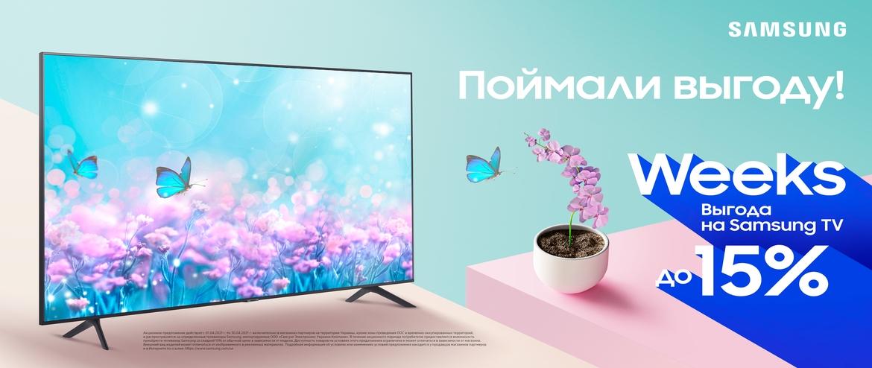 Акция на телевизоры Samsung