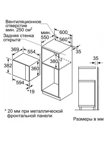Встраиваемая микроволновая печь Bosch BFL553MS0